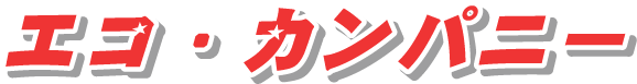 エコ・カンパニー